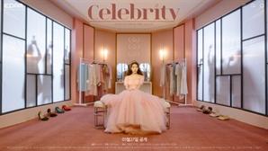 이렇게 깜찍할 수가…아이유 신곡 '셀러브리티' 콘셉트 티저 공개