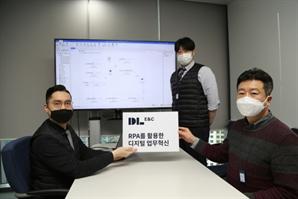 소프트웨어 하나가 사무직 직원 5명 분 업무 처리…DL이앤씨의 디지털 드라이브