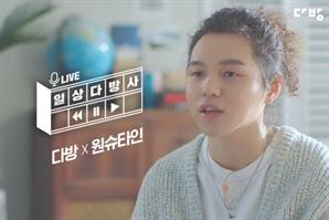 다방, 래퍼 원슈타인과 '일상다방사 라이브' 모집 사연 공개