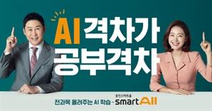 웅진씽크빅, AI 기반 '웅진스마트올' 회원 10만 돌파