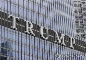 트럼프 가족사업, 코로나·의회난입 등으로 매출 38% 폭락