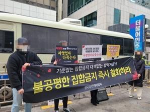 """""""오히려 더 안전한데…"""" 파티룸 업자들, '영업제한 철회' 촉구"""
