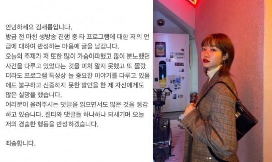 정인이 후속 '그알'에 '중요한 게 아냐' 망언 방송인 김새롬…네티즌 '김새롬 홈쇼핑 불매운동'