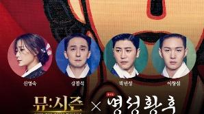 뮤지컬 '명성황후' 미리듣자, 신영숙X강필석X이창민 등 25일 '뮤:시즌' 출연