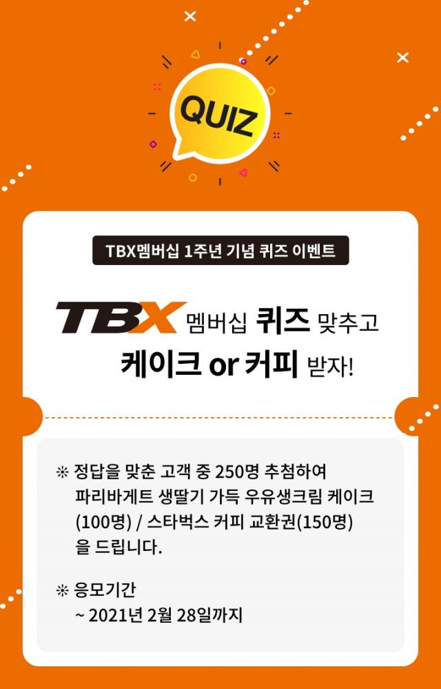 한국타이어, 내달까지 'TBX 멤버십' 출시 1주년 기념 행사