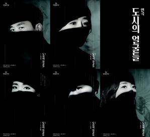 1909년부터 70년대까지, 경남 창원 이야기 다룬 연극 '도시의 얼굴들' 2월 초연