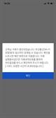 신한銀 모바일 앱 '쏠' 4시간 지연
