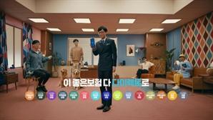 삼성화재 다이렉트, 유재석 모델로 한 신규 광고 선보여