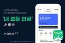 """한국투자증권 """"스마트폰으로 내 연금 진단 받으세요"""""""