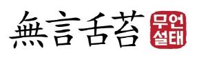 """[무언설태] 與 """"정의당 성추행 경악""""…남 탓할 자격이 있나요"""