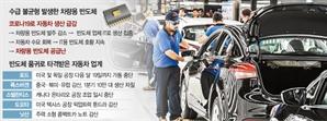 미,독,일 정부 대만에 자동차용 반도체 증산 요청
