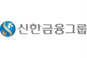 신한금융, '글로벌 지속가능경영 100대 기업'에 9년 연속 선정