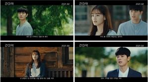 김동준X김재경 '간이역' 메인 예고편 공개…애틋함 한웅큼