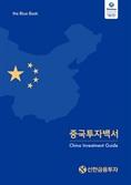 중국 금융시장 구조적 변화 짚어보는 '중국 투자 백서'