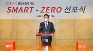 HDC현산, 안전품질 캠페인 'SMART ZERO' 선포식