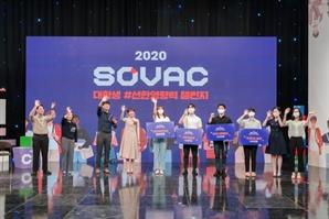 SK 사회적가치축제 'SOVAC' 올해 첫 개최...주제는 지속가능 플라스틱 생태계