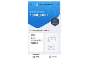 KT, 블록체인 지역화폐 활용도 높인다…춘천 '소양에너지페이' 지원