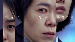 """""""모두의 비밀이 부서진다""""…'빛과 철' 염혜란X김시은X박지후 메인 포스터 공개"""