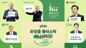 """화장품 업계 탈(脫)플라스틱 선언 """"플라스틱 포장재 없앤다"""""""