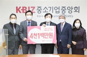 대전·세종·충남 중기, 사랑나눔재단에 4,100만원 기부