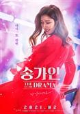 송가인 영화관에서 보자…'송가인 더 드라마' 2월 개봉 확정