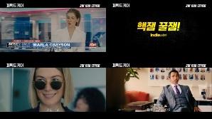 로자먼드 파이크 '퍼펙트케어', 강렬한 티저 예고편 공개