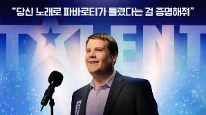 폴 포츠 인생반전 실화…영화 '원챈스' 2월 18일 재개봉
