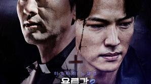'용루각2:신들의 밤' 메인 포스터, 보도스틸 공개