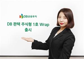 DB금융투자, 'DB 콴텍 주식형 1호 랩' 출시