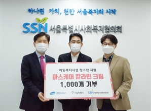 청호나이스 소외계층 청소년에게 마스크 전용 크림 1,000개 기부