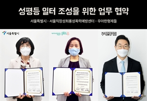 성희롱 OUT…배민, 소규모 사업장 성희롱 예방 교육 지원