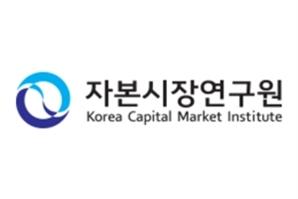 """자본硏 """"공매도 재개, 정교한 시장안정화 방안 고려돼야"""""""