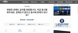 """""""영원한 공매도 금지"""" 靑 청원 20만명 돌파…진격의 동학개미, IMF 암초도 넘을까"""