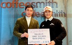 [필드소식]커피스미스, 유해란·김아림 후원