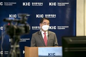 """KIC """"지난해 투자 수익률 13.7%""""…23.7조원 벌었다"""