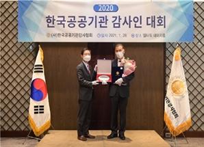 한전KPS '2020 한국공공기관 감사인대회'서 기관 종합 대상