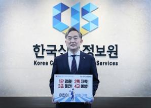 신현준 신용정보원장, '어린이 교통안전 챌린지' 동참