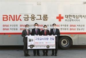 BNK금융, 대한적십자에 구호급식차량 전달