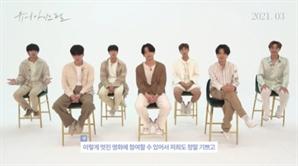 """방탄소년단, 최초 영화 OST 참여…""""노래에 마음 담았다"""""""