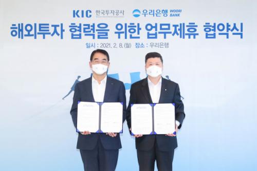 [시그널] KIC, 우리은행과 해외대체투자 협력 강화