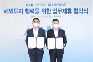 KIC, 우리은행과 해외대체투자 협력 강화