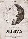 설 연휴 CGV에서 창작 뮤지컬 한편 어때요? '시데레우스' 공연 실황 상영