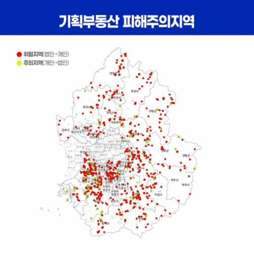 해발 540m 청계산 주인 4,800명의 속사정은 [기획부동산의 덫]