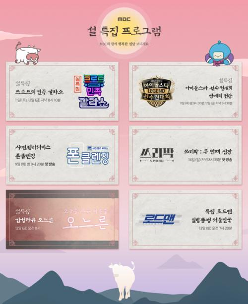 [MBC 설 특집] '어린이 대학'특집부터 트로트와 다큐멘터리를 한곳에서