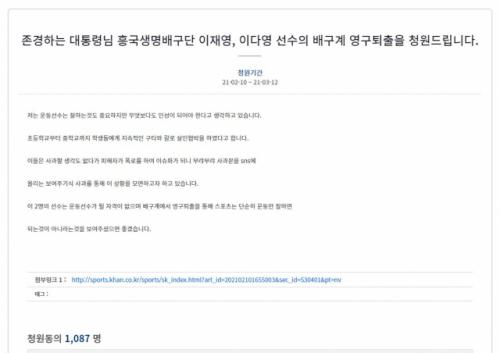 '영구 퇴학'… 학술 논란 이재영 ·이다 영 청와대 국민 청원서 등장