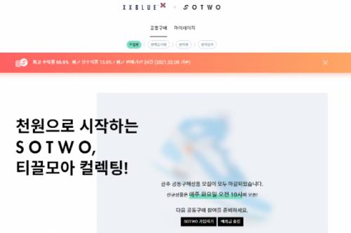 단돈 1,000원으로 미술품 구매…서울옥션, 카카오 블록체인으로 공동구매 서비스 구축