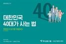 """""""대한민국 40대, 투자로 머니 무브 계속…절반 이상 '투자 규모 늘릴 것'"""""""