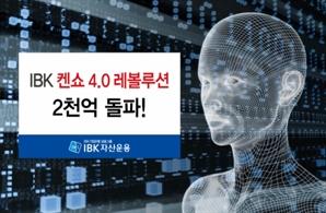 """""""사람이 40시간 할 분석을 AI가 5분 안에""""  ''IBK켄쇼펀드' 수탁고 2,000억 돌파"""