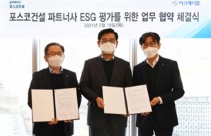 포스코건설, 협력사와 환경·사회·지배구조(ESG) 개선 경영 실천