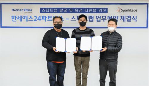 한세예스24홀딩스, 스파크랩과 손잡고 스타트업 발굴 박차